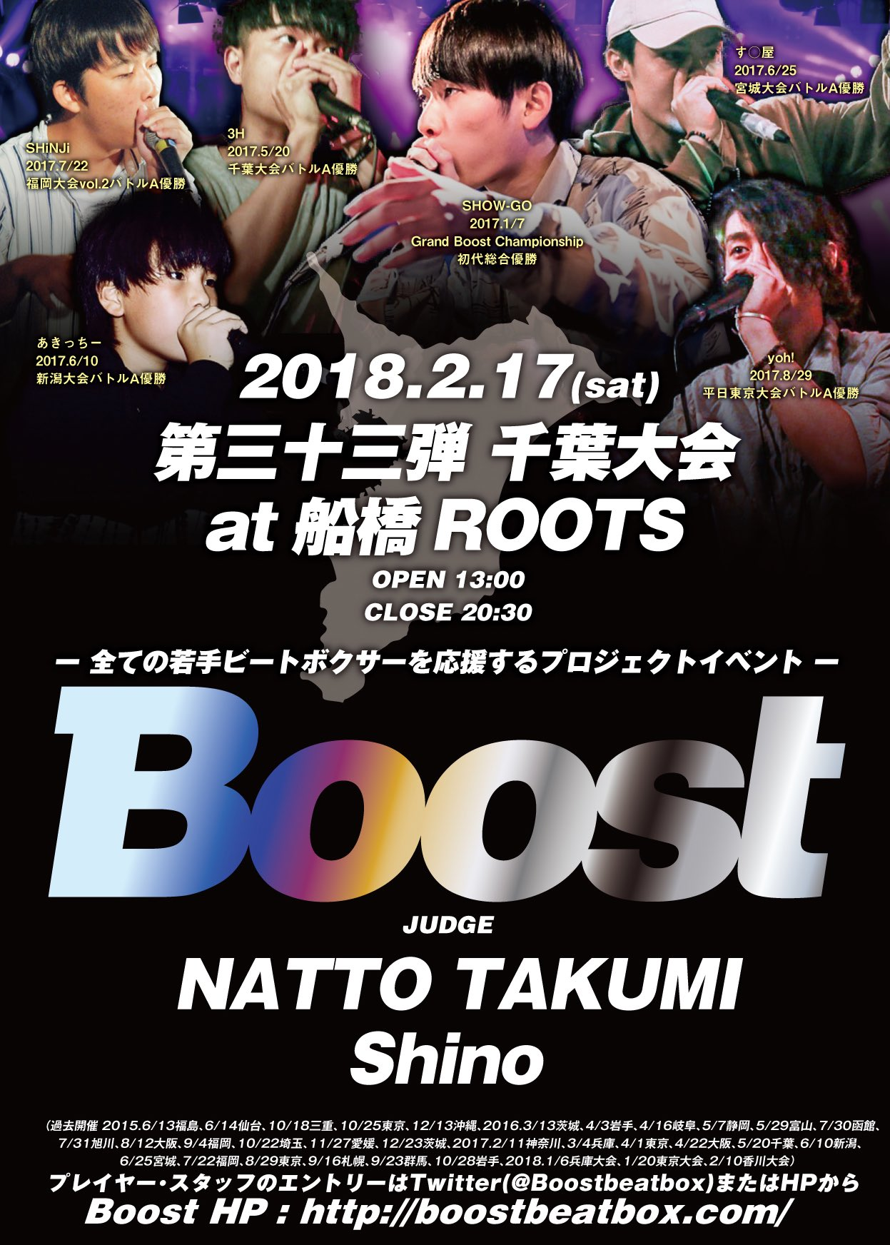 Boost千葉大会の開催が決定!