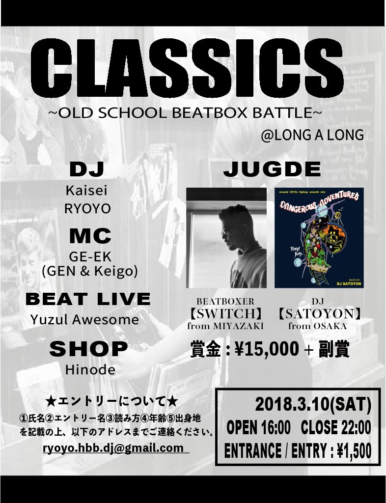 CLASSICS -Old School Beatbox Battle-の開催が決定!