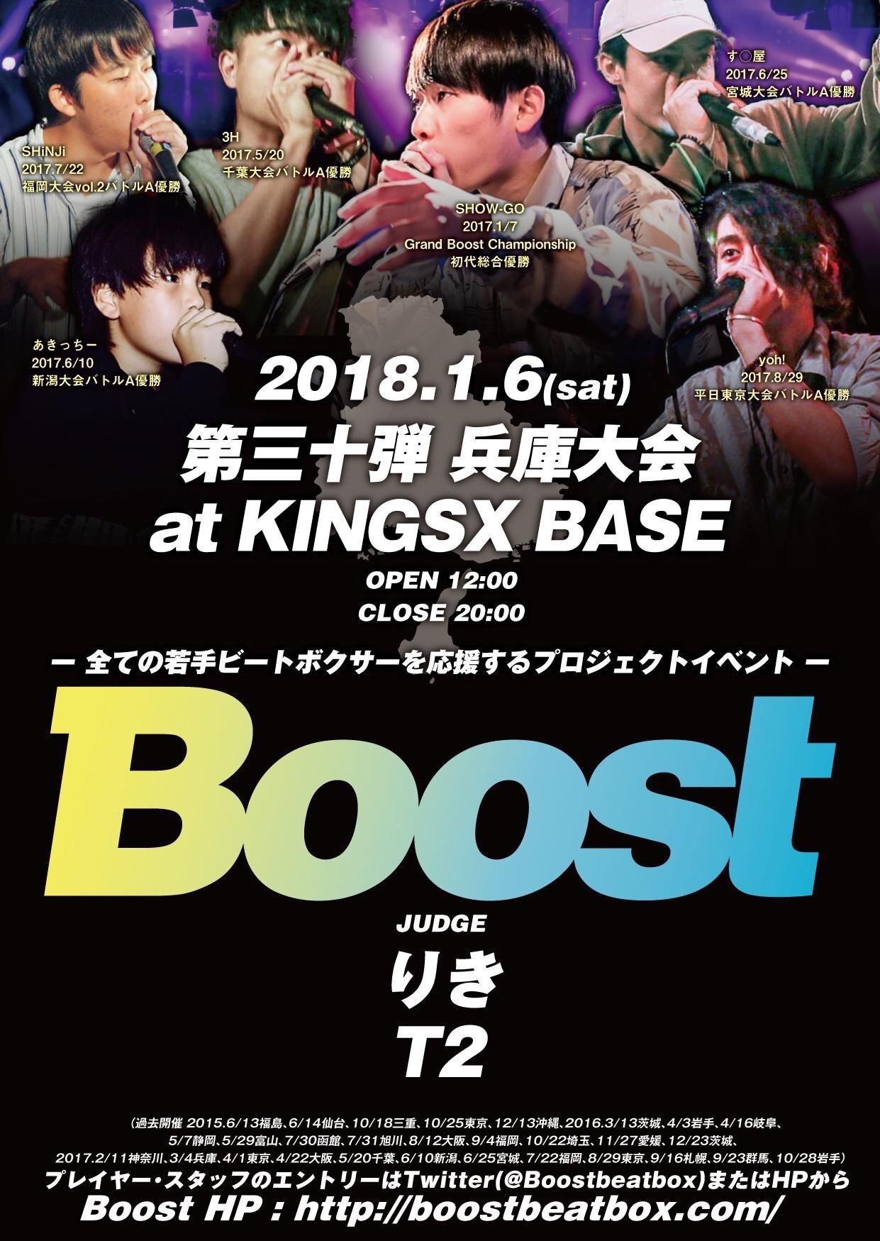 Boost兵庫大会