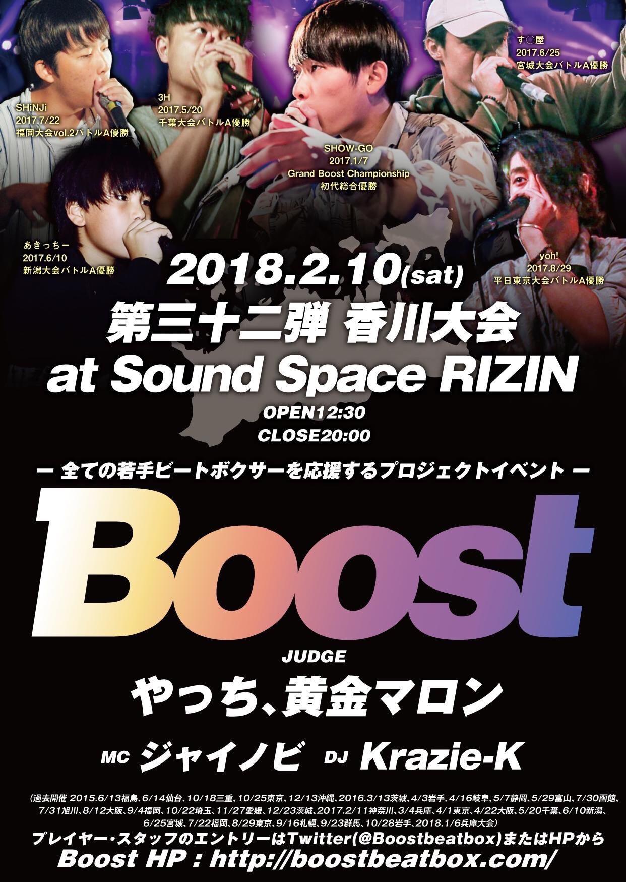 Boost香川大会の開催が決定!