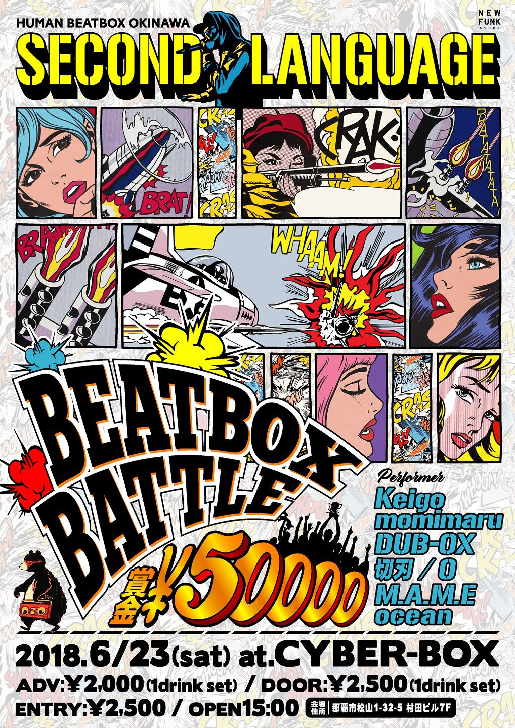 Second Language Beatbox Battleの開催が決定!