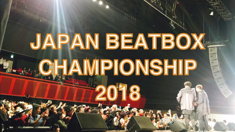 JAPAN BEATBOX CHAMPIONSHIP 2018のキッズバトルのエントリー者一覧