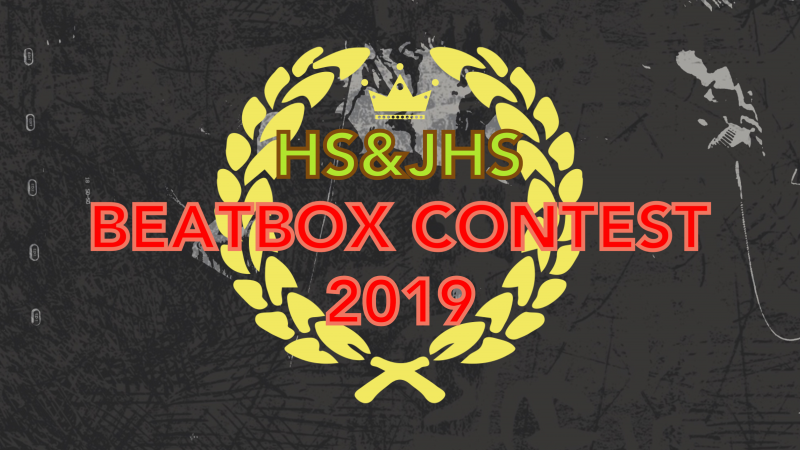 HS&JHS BEATBOX CONTEST 2019の開催が決定!